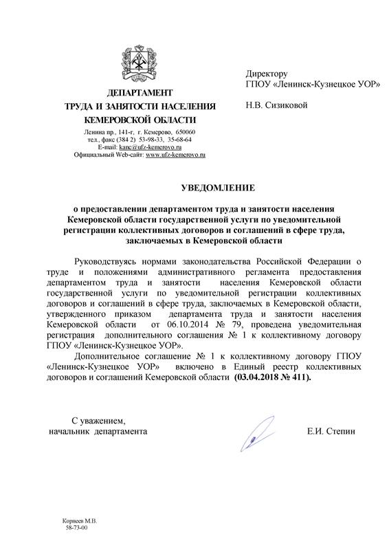 Коллективный договор 2017-2020