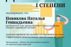 05.11.2018novikova