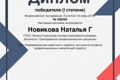 10.2018novikova