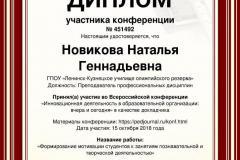 15.10.2018novikovan
