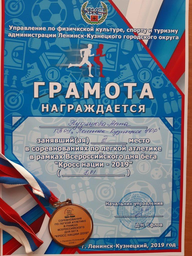 Всероссийский день бега Кросс нации-2019 ЛК УОР