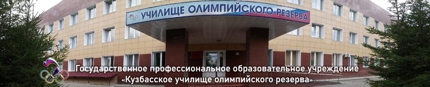 ГПОУ Кузбасское УОР